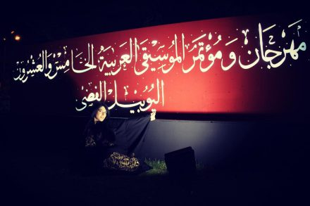 Rita William Arabic Music Festival Opera Cairo.jpg